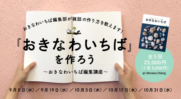 おきいち編集講座バナー.jpg