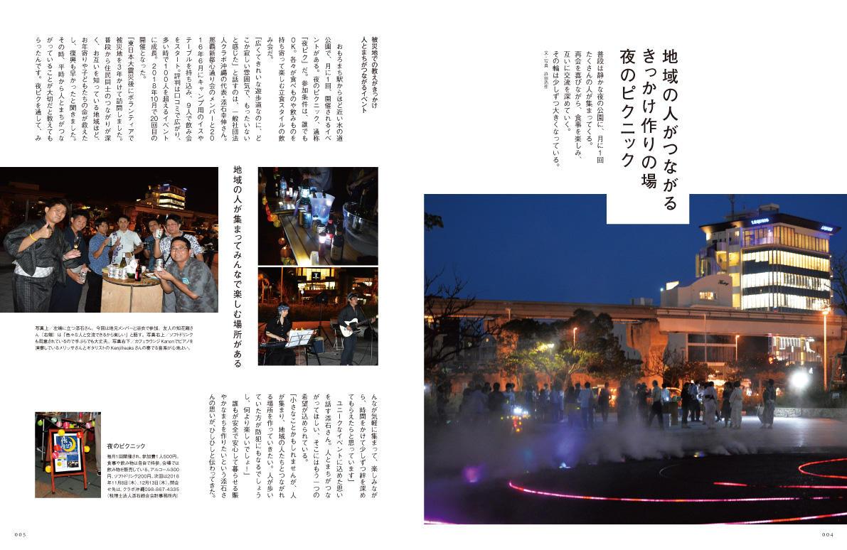 https://www.okinawa-ichiba.jp/article/2018/12/08/0b60a4abccf7db64bfd11e42e29d7ec1138ec43c.jpg