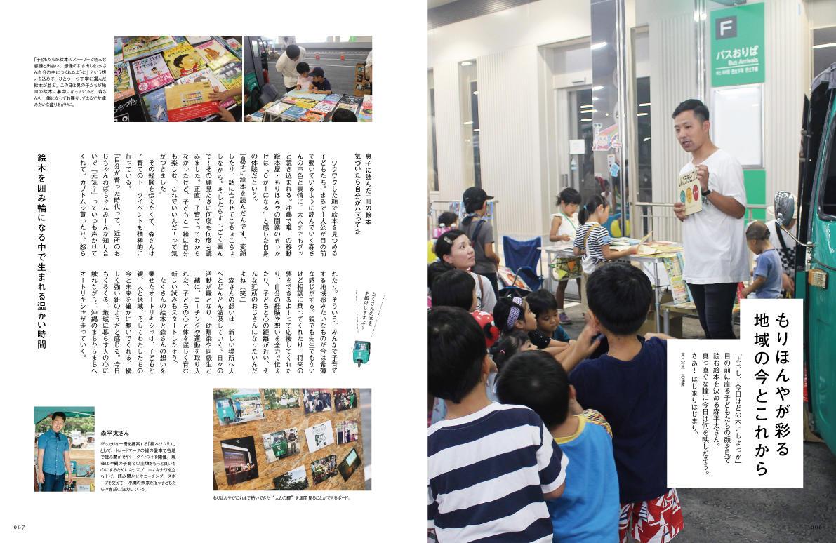 https://www.okinawa-ichiba.jp/article/2018/12/08/f3664c0b1ebcd5c2d9d3b40863f22c82292dfe12.jpg