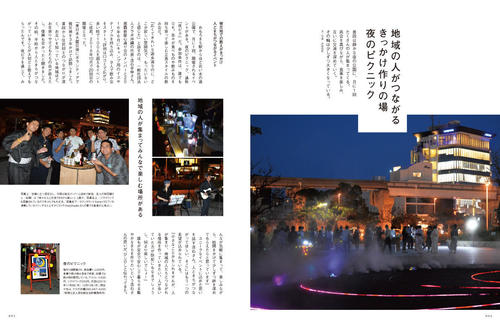 kouza_p04_05_夜のピクニック.jpg