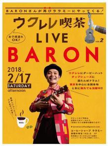 『ウクレレ喫茶LIVE vol.2』 BARON