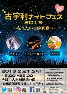 古宇利ナイトフェス2019〜伝えたい古宇利島〜