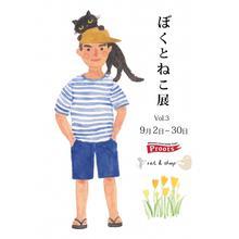 ぼくとねこ展vol.3