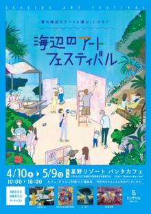 沖縄の海でアートと遊ぶ「海辺のアートフェスティバル」